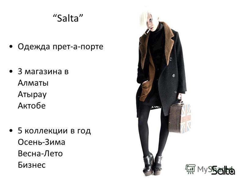 Salta Одежда прет-а-порте 3 магазина в Алматы Атырау Актобе 5 коллекции в год Осень-Зима Весна-Лето Бизнес