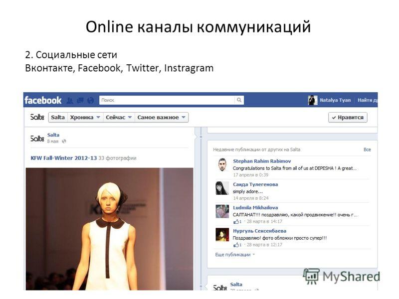 2. Социальные сети Вконтакте, Facebook, Twitter, Instragram Online каналы коммуникаций