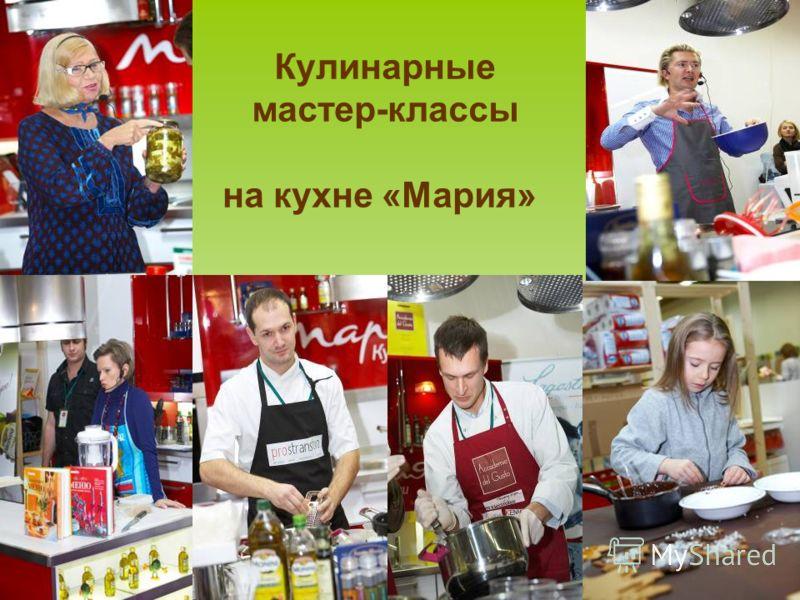 Кулинарные мастер-классы на кухне «Мария»