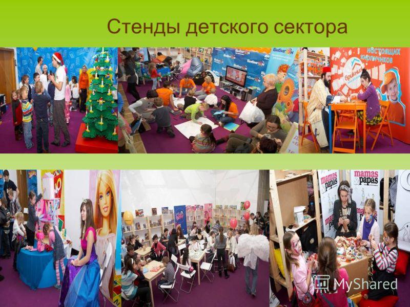 Стенды детского сектора