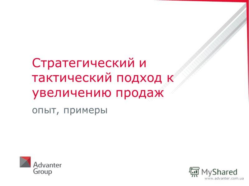 www.advanter.com.ua Стратегический и тактический подход к увеличению продаж опыт, примеры