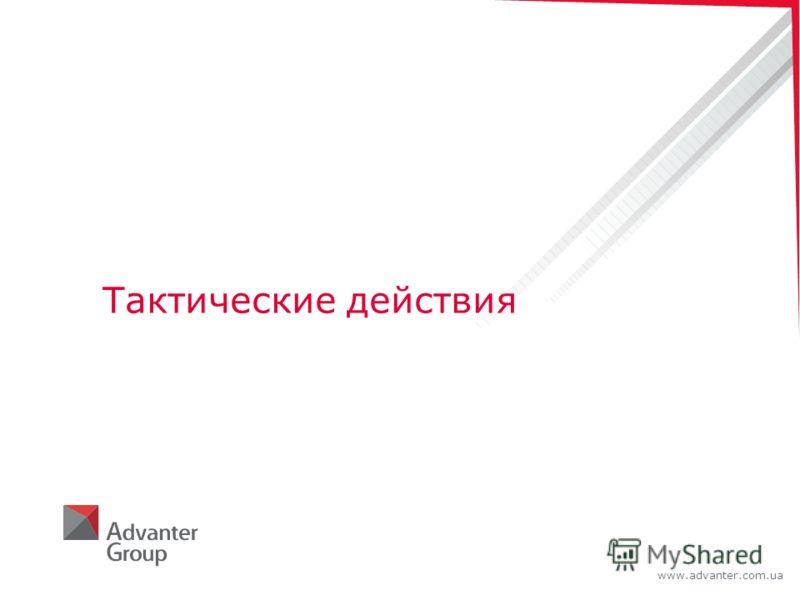 www.advanter.com.ua Тактические действия