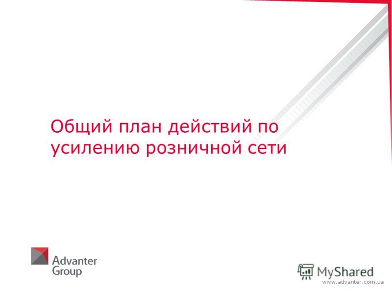 www.advanter.com.ua Общий план действий по усилению розничной сети