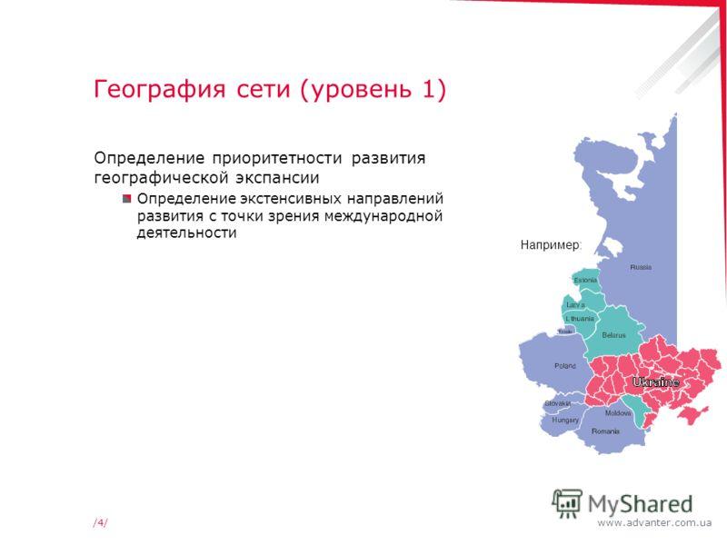 www.advanter.com.ua/4//4/ География сети (уровень 1) Определение приоритетности развития географической экспансии Определение экстенсивных направлений развития с точки зрения международной деятельности Например: