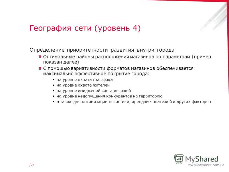 www.advanter.com.ua/7//7/ География сети (уровень 4) Определение приоритетности развития внутри города Оптимальные районы расположения магазинов по параметрам (пример показан далее) С помощью вариативности форматов магазинов обеспечивается максимальн