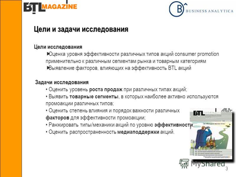 3 Цели и задачи исследования Цели исследования Оценка уровня эффективности различных типов акций consumer promotion применительно к различным сегментам рынка и товарным категориям Выявление факторов, влияющих на эффективность BTL акций Задачи исследо