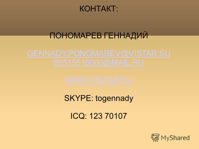 КОНТАКТ: ПОНОМАРЕВ ГЕННАДИЙ GENNADY.PONOMAREV@VISTAR.SU 89515516000@MAIL.RU WWW.VISTAR.SU SKYPE: togennady ICQ: 123 70107