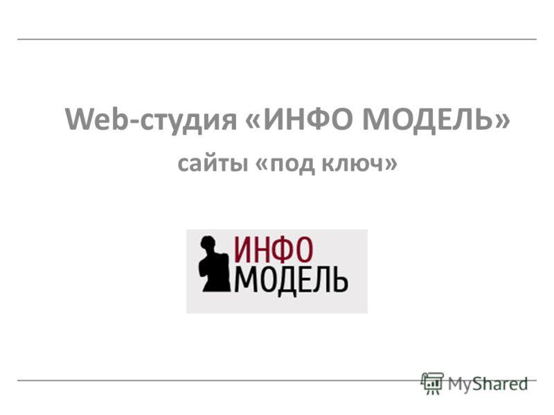 Web-студия «ИНФО МОДЕЛЬ» сайты «под ключ»
