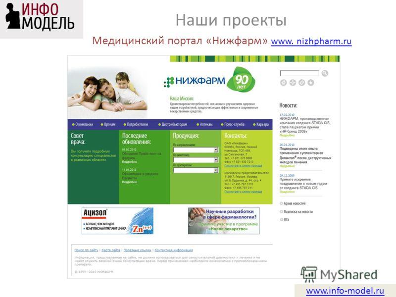 Медицинский портал «Нижфарм» www. nizhpharm.ru www. nizhpharm.ru www.info-model.ru Наши проекты