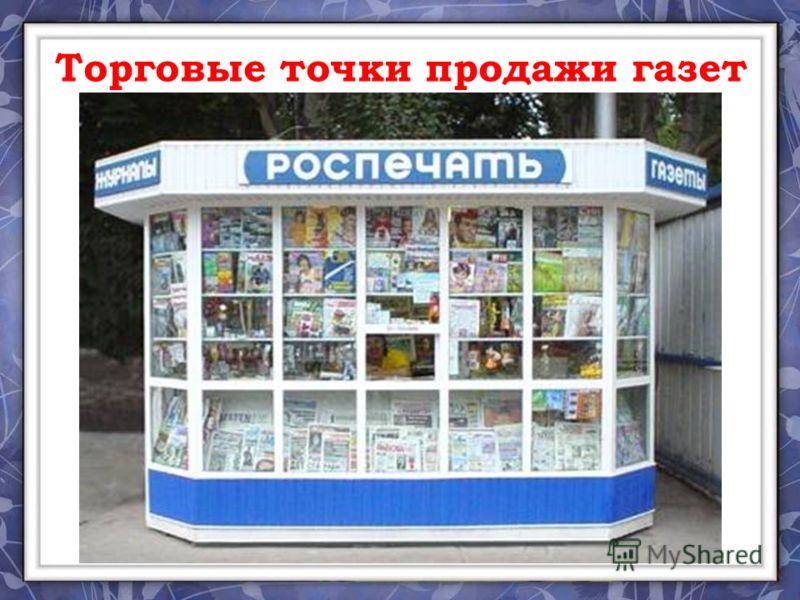 Торговые точки продажи газет