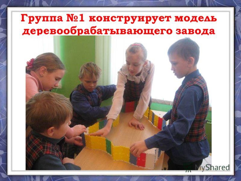 Группа 1 конструирует модель деревообрабатывающего завода