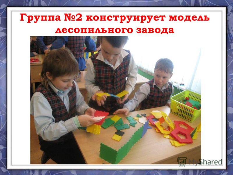Группа 2 конструирует модель лесопильного завода