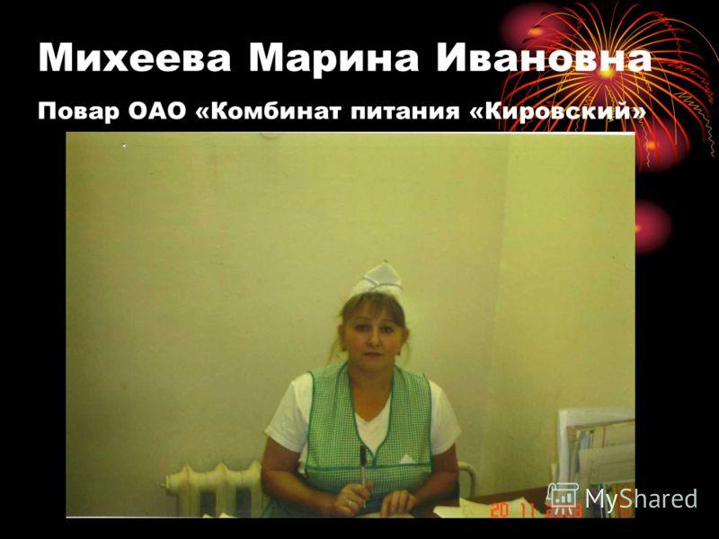 Михеева Марина Ивановна Повар ОАО «Комбинат питания «Кировский»