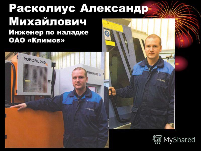 Расколиус Александр Михайлович Инженер по наладке ОАО «Климов»