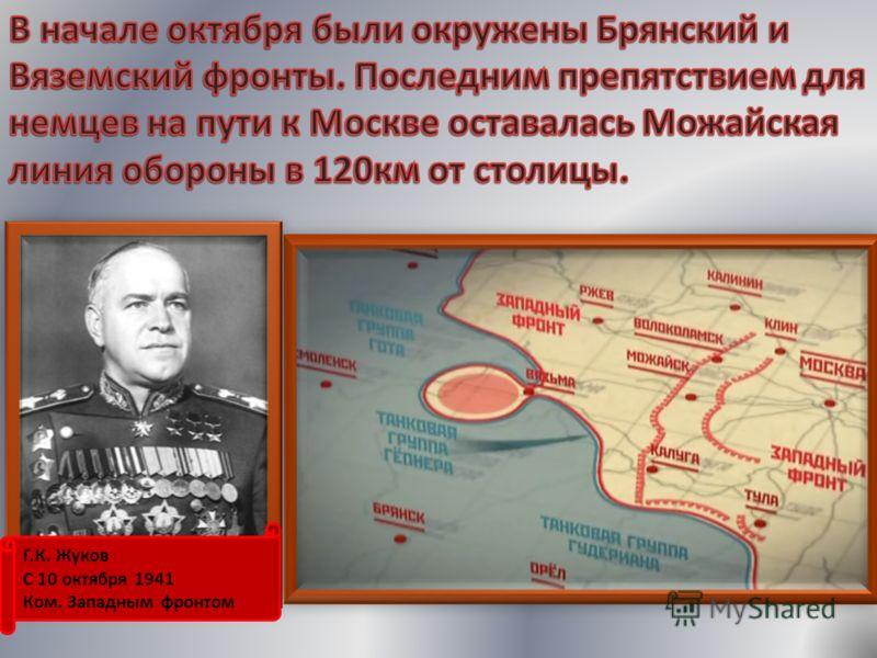 Г.К. Жуков С 10 октября 1941 Ком. Западным фронтом