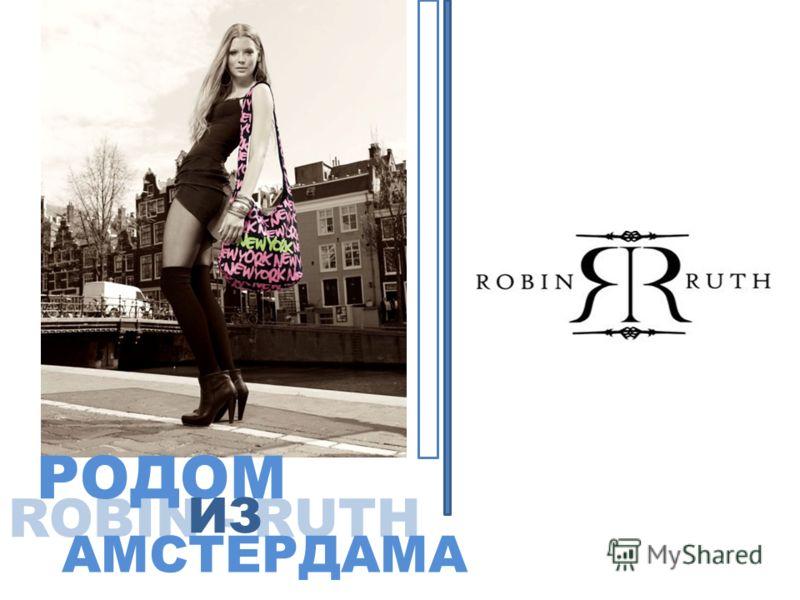 ROBIN - RUTH РОДОМ ИЗ АМСТЕРДАМА