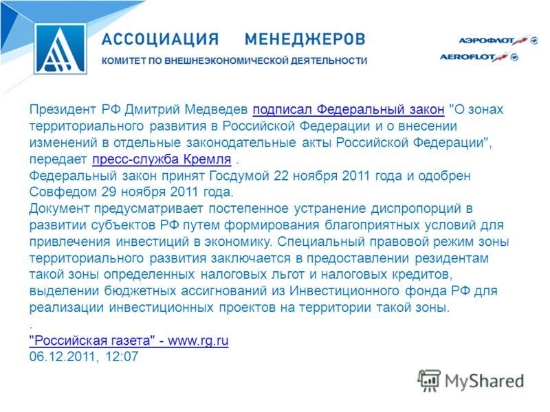 Президент РФ Дмитрий Медведев подписал Федеральный закон