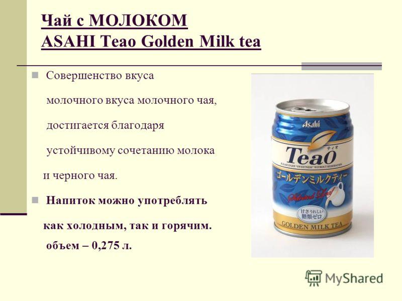 Чай с МОЛОКОМ ASAHI Teao Golden Milk tea Совершенство вкуса молочного вкуса молочного чая, достигается благодаря устойчивому сочетанию молока и черного чая. Напиток можно употреблять как холодным, так и горячим. объем – 0,275 л.