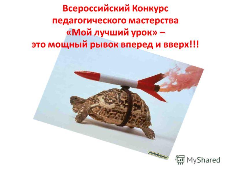 Всероссийский Конкурс педагогического мастерства «Мой лучший урок» – это мощный рывок вперед и вверх!!!