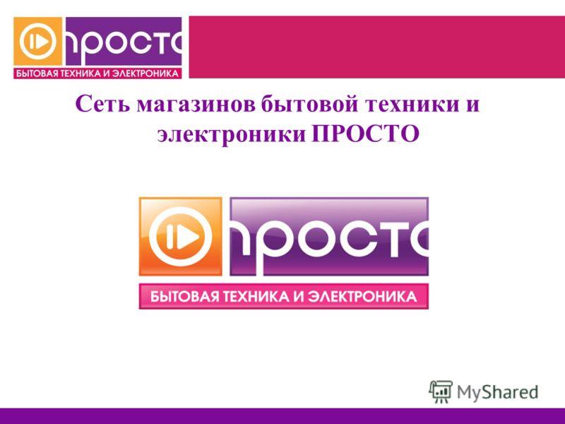 Сеть магазинов бытовой техники и электроники ПРОСТО