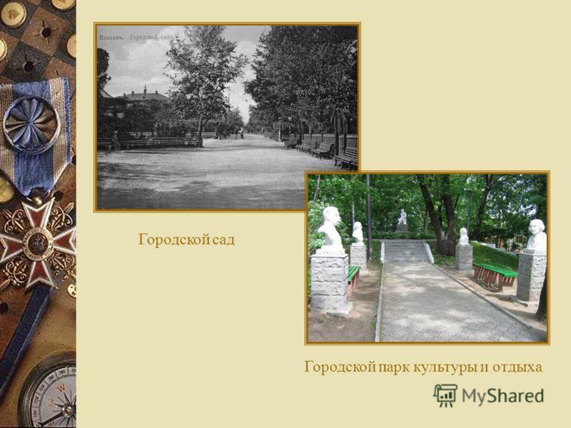 Городской сад Городской парк культуры и отдыха