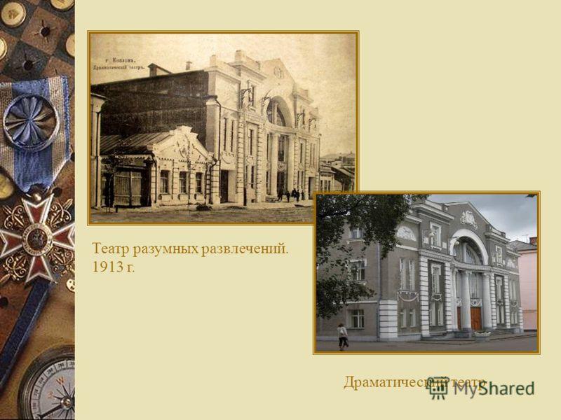 Драматический театр Театр разумных развлечений. 1913 г.