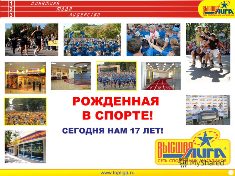 www.topliga.ru РОЖДЕННАЯ В СПОРТЕ! СЕГОДНЯ НАМ 17 ЛЕТ!