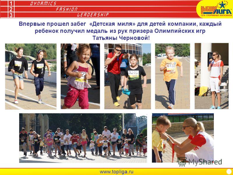 www.topliga.ru Впервые прошел забег «Детская миля» для детей компании, каждый ребенок получил медаль из рук призера Олимпийских игр Татьяны Черновой!