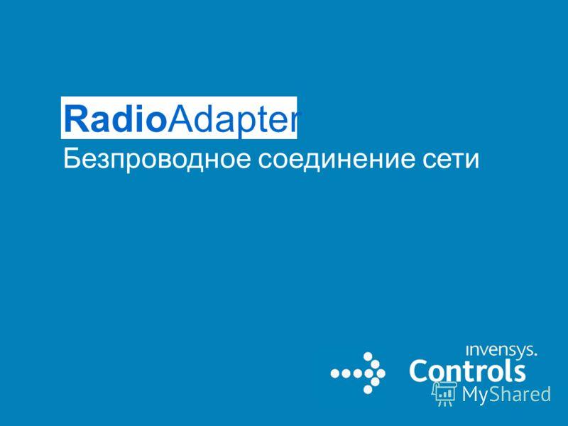 RadioAdapter Безпроводное соединение сети