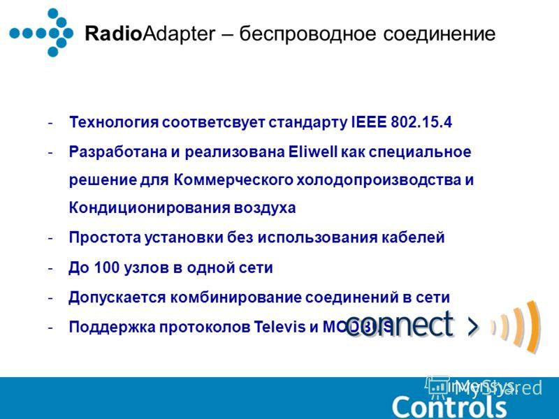 RadioAdapter – беспроводное соединение -Технология соответсвует стандарту IEEE 802.15.4 -Разработана и реализована Eliwell как специальное решение для Коммерческого холодопроизводства и Кондиционирования воздуха -Простота установки без использования
