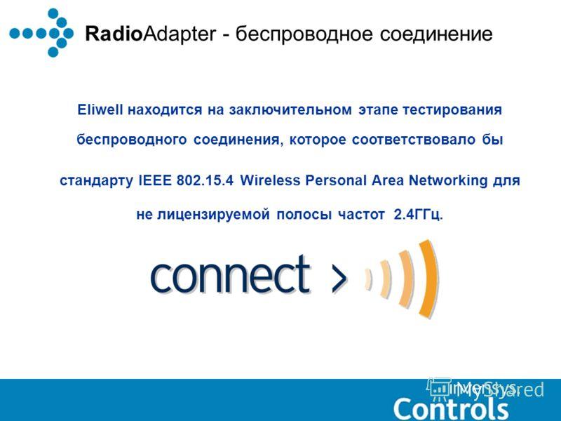 RadioAdapter - беспроводное соединение Eliwell находится на заключительном этапе тестирования беспроводного соединения, которое соответствовало бы стандарту IEEE 802.15.4 Wireless Personal Area Networking для не лицензируемой полосы частот 2.4ГГц.