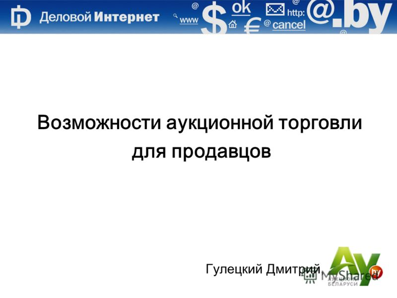 Возможности аукционной торговли для продавцов Гулецкий Дмитрий,