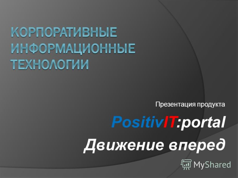 Презентация продукта PositivIT:portal Движение вперед