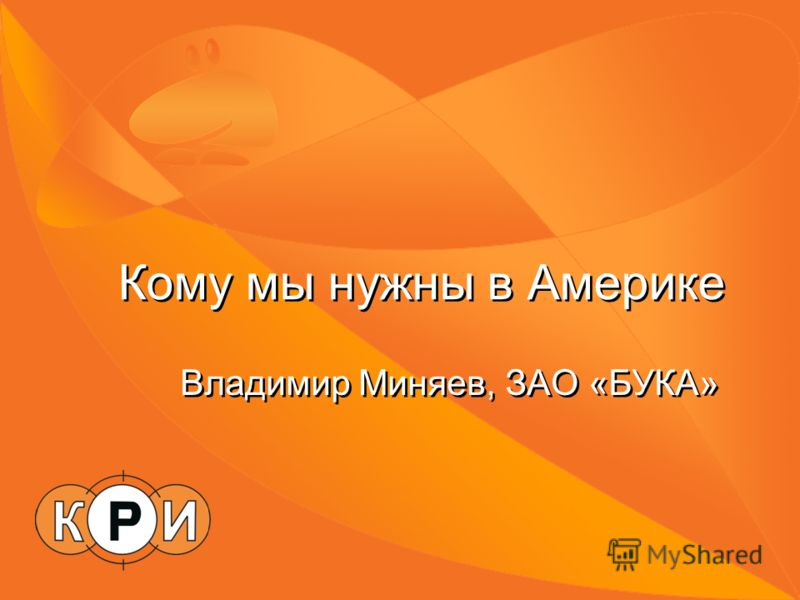 Владимир Миняев, ЗАО «БУКА» Кому мы нужны в Америке