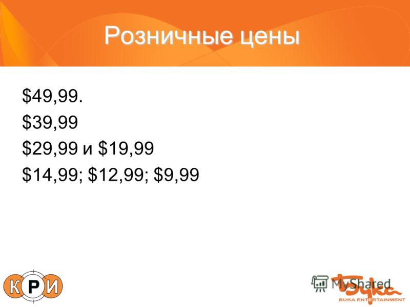 Розничные цены $49,99. $39,99 $29,99 и $19,99 $14,99; $12,99; $9,99