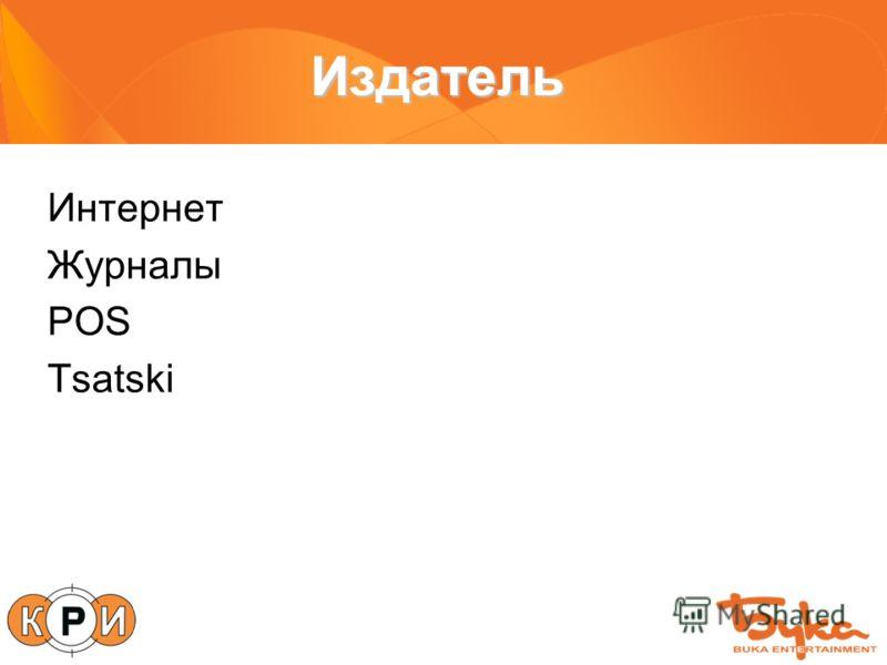 Издатель Интернет Журналы POS Tsatski