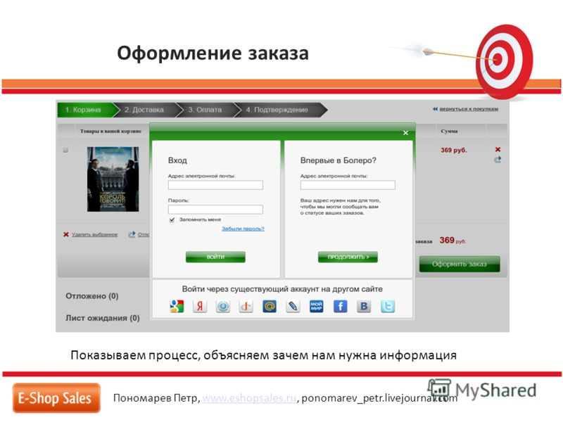 Оформление заказа Пономарев Петр, www.eshopsales.ru, ponomarev_petr.livejournal.comwww.eshopsales.ru Показываем процесс, объясняем зачем нам нужна информация