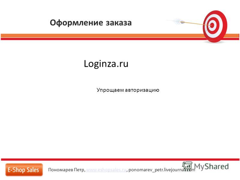 Оформление заказа Пономарев Петр, www.eshopsales.ru, ponomarev_petr.livejournal.comwww.eshopsales.ru Loginza.ru Упрощаем авторизацию