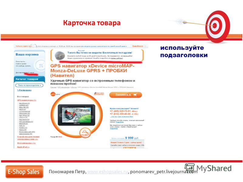 Карточка товара Пономарев Петр, www.eshopsales.ru, ponomarev_petr.livejournal.comwww.eshopsales.ru используйте подзаголовки