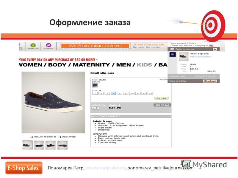 Оформление заказа Пономарев Петр, www.eshopsales.ru, ponomarev_petr.livejournal.comwww.eshopsales.ru