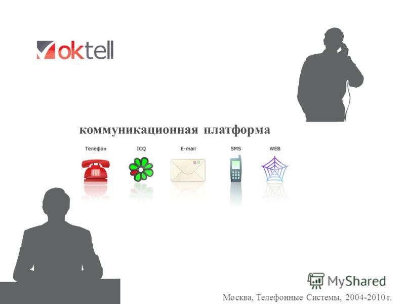 коммуникационная платформа Москва, Телефонные Системы, 2004-2010 г.