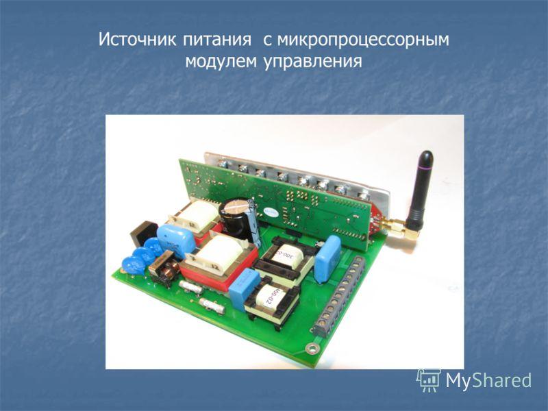 Источник питания с микропроцессорным модулем управления