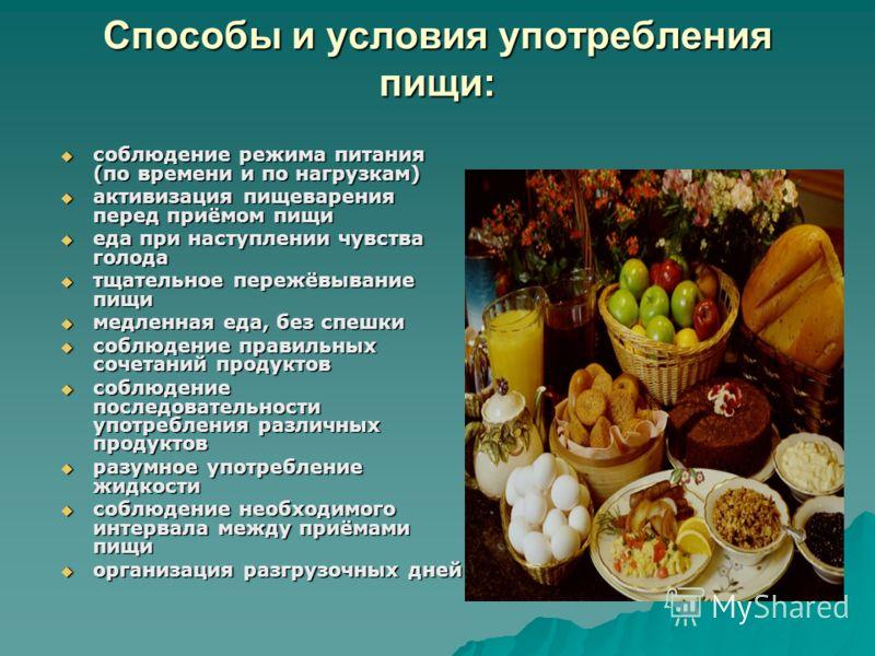 Способы и условия употребления пищи: соблюдение режима питания (по времени и по нагрузкам) соблюдение режима питания (по времени и по нагрузкам) активизация пищеварения перед приёмом пищи активизация пищеварения перед приёмом пищи еда при наступлении