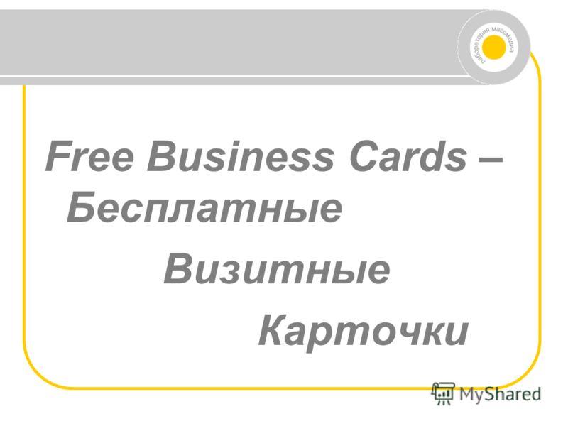 Free Business Cards – Бесплатные Визитные Карточки
