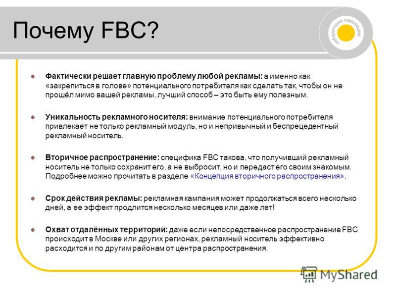 Почему FBC? Фактически решает главную проблему любой рекламы: а именно как «закрепиться в голове» потенциального потребителя как сделать так, чтобы он не прошёл мимо вашей рекламы, лучший способ – это быть ему полезным. Уникальность рекламного носите