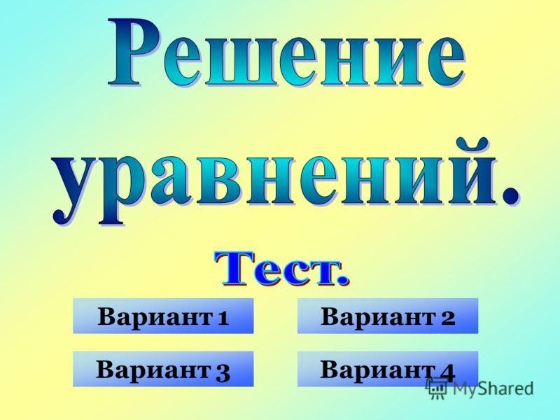 Вариант 1 Вариант 3 Вариант 2 Вариант 4
