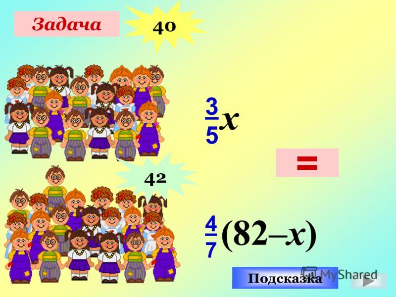 Задача 4747 3535 6 «А» 6 «Б» Подсказка x (82–x) = 40 42