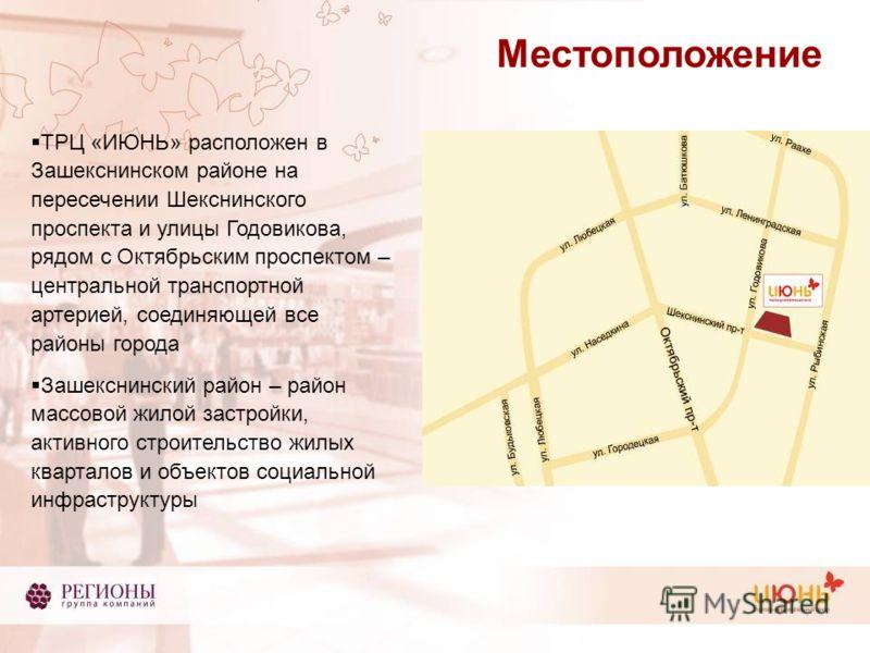 Местоположение ТРЦ «ИЮНЬ» расположен в Зашекснинском районе на пересечении Шекснинского проспекта и улицы Годовикова, рядом с Октябрьским проспектом – центральной транспортной артерией, соединяющей все районы города Зашекснинский район – район массов