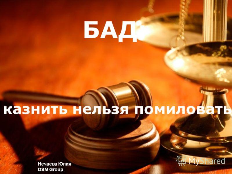 Нечаева Юлия DSM Group БАД: казнить нельзя помиловать