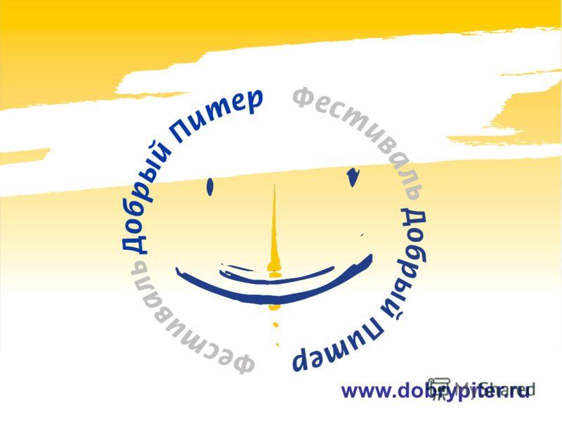 www.dobrypiter.ru